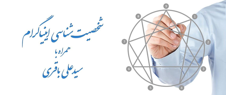 اینیاگرام با سید علی باقری