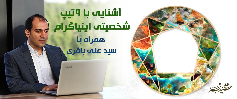 اناگرام